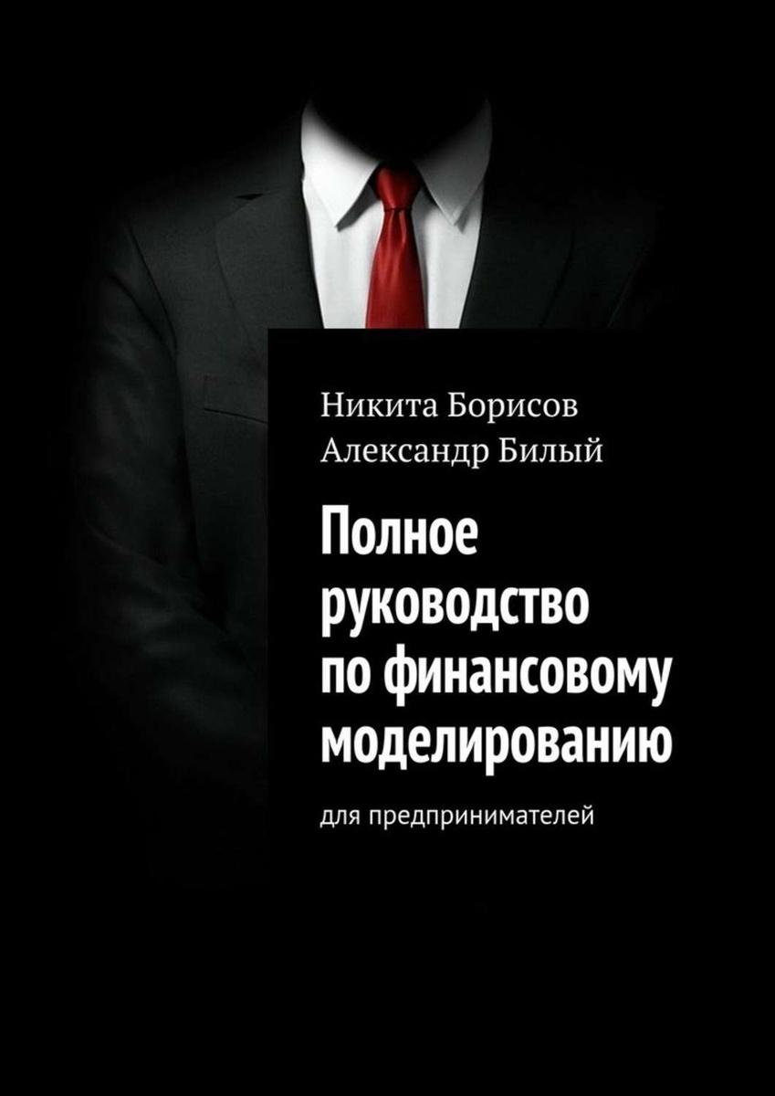 Полное руководство по финансовому моделированию. Для предпринимателей | Борисов Никита, Билый Александр #1