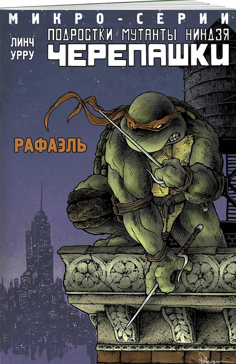 (2020)Подростки Мутанты Ниндзя Черепашки, микро-серии, Рафаэль | Линч Брайан  #1