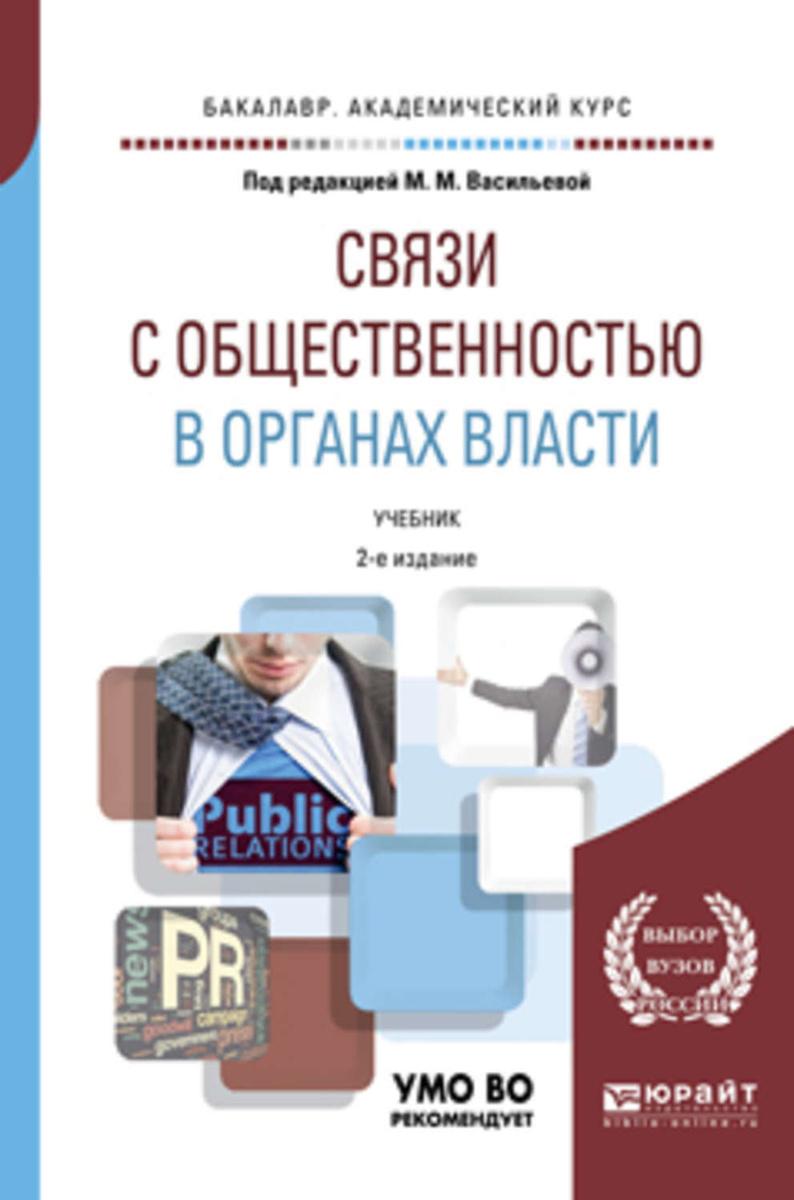 Связи с общественностью в органах власти 2-е изд., пер. и доп. Учебник для академического бакалавриата #1