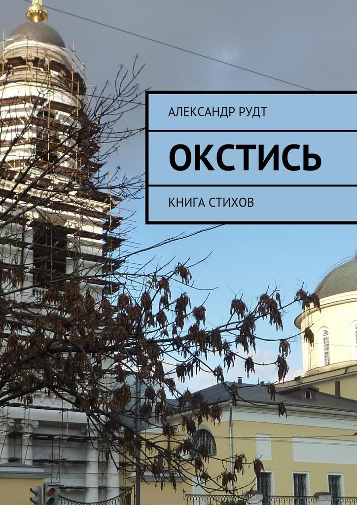 Окстись #1