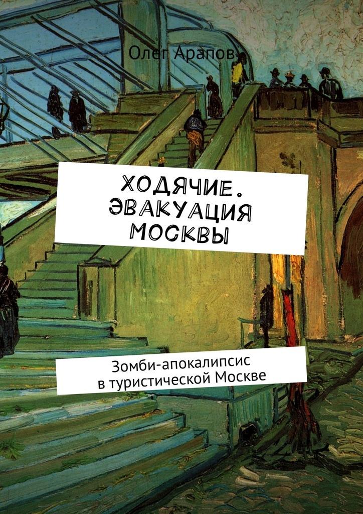 Ходячие. Эвакуация Москвы #1