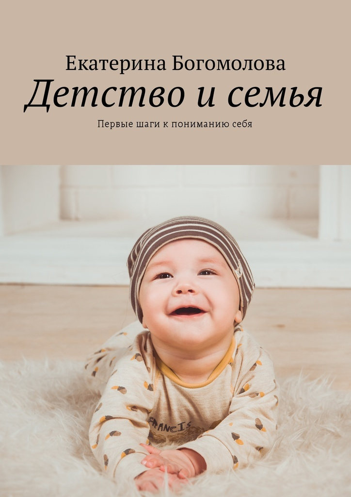 Детство и семья #1