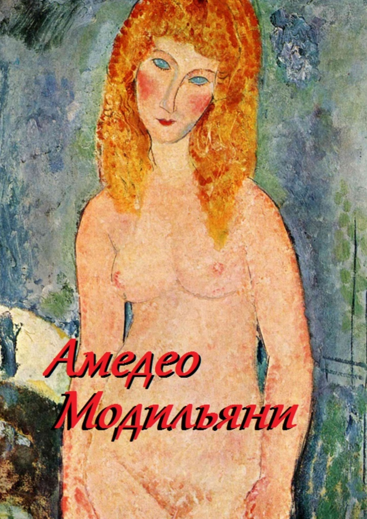 Амедео Модильяни #1