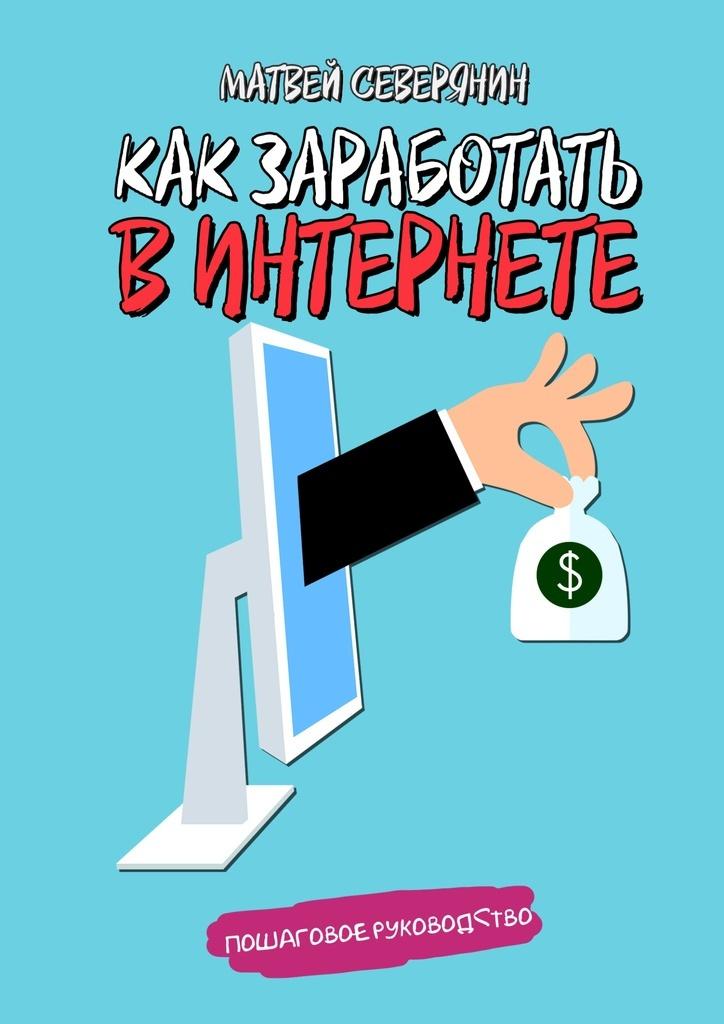 Как заработать в Интернете #1