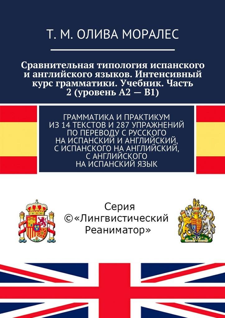 Сравнительная типология испанского и английского языков. Интенсивный курс грамматики. Учебник. Часть #1