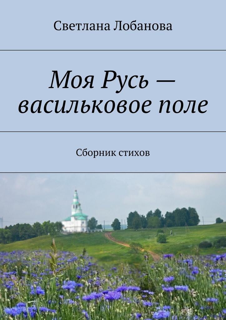 Моя Русь - васильковое поле #1