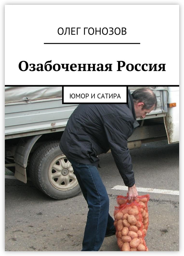 Озабоченная Россия #1