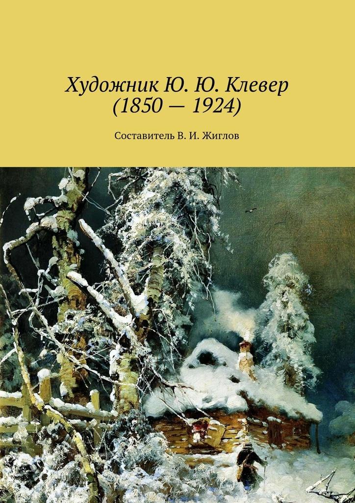 Художник Ю. Ю. Клевер (1850 - 1924) #1
