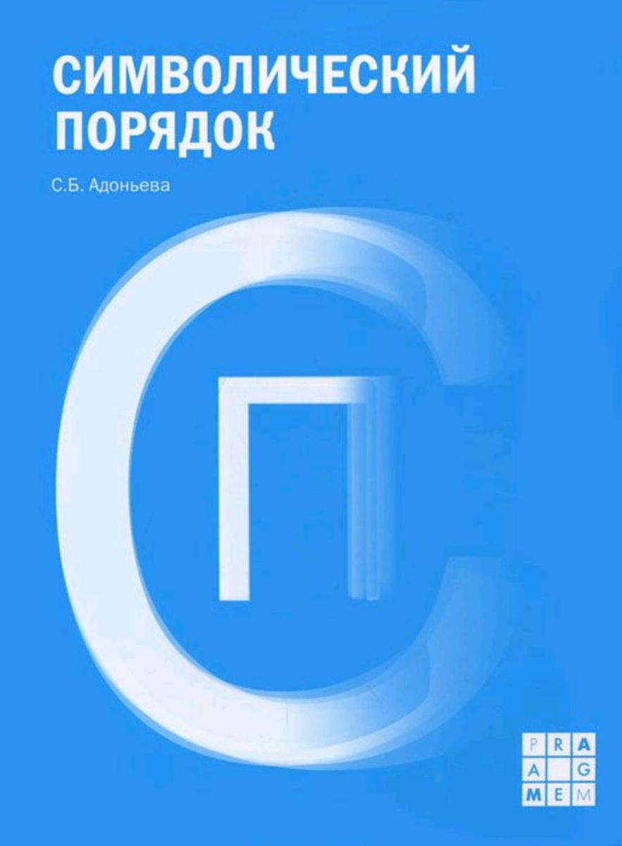 Символический порядок | Адоньева Светлана Борисовна #1