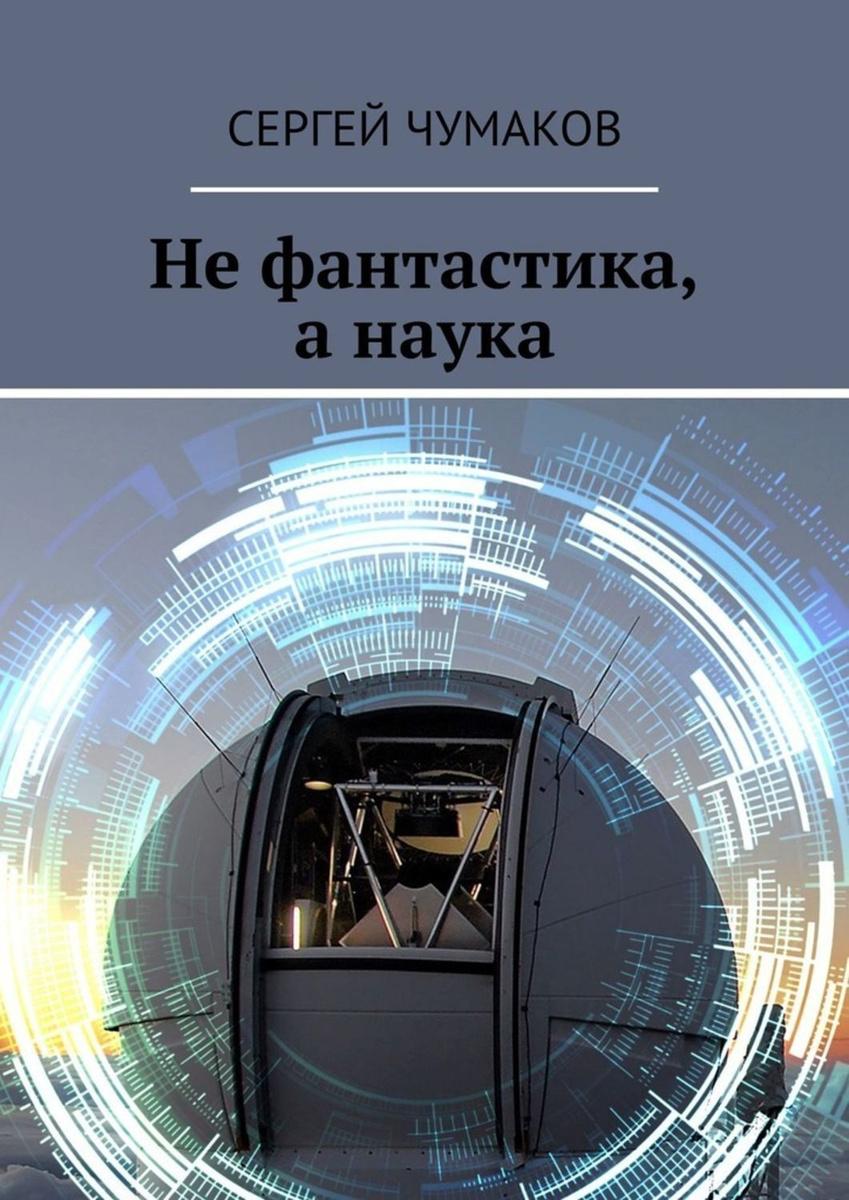 Нефантастика, анаука | Чумаков Сергей Александрович #1