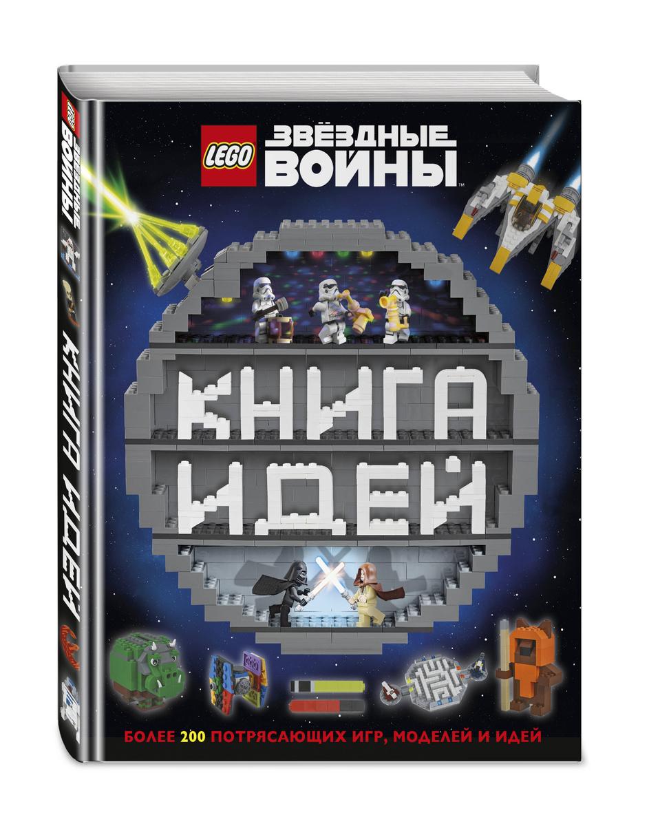 LEGO Star Wars. Книга идей   Нет автора #1