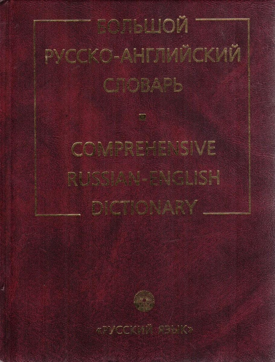 Большой русско-английский словарь #1