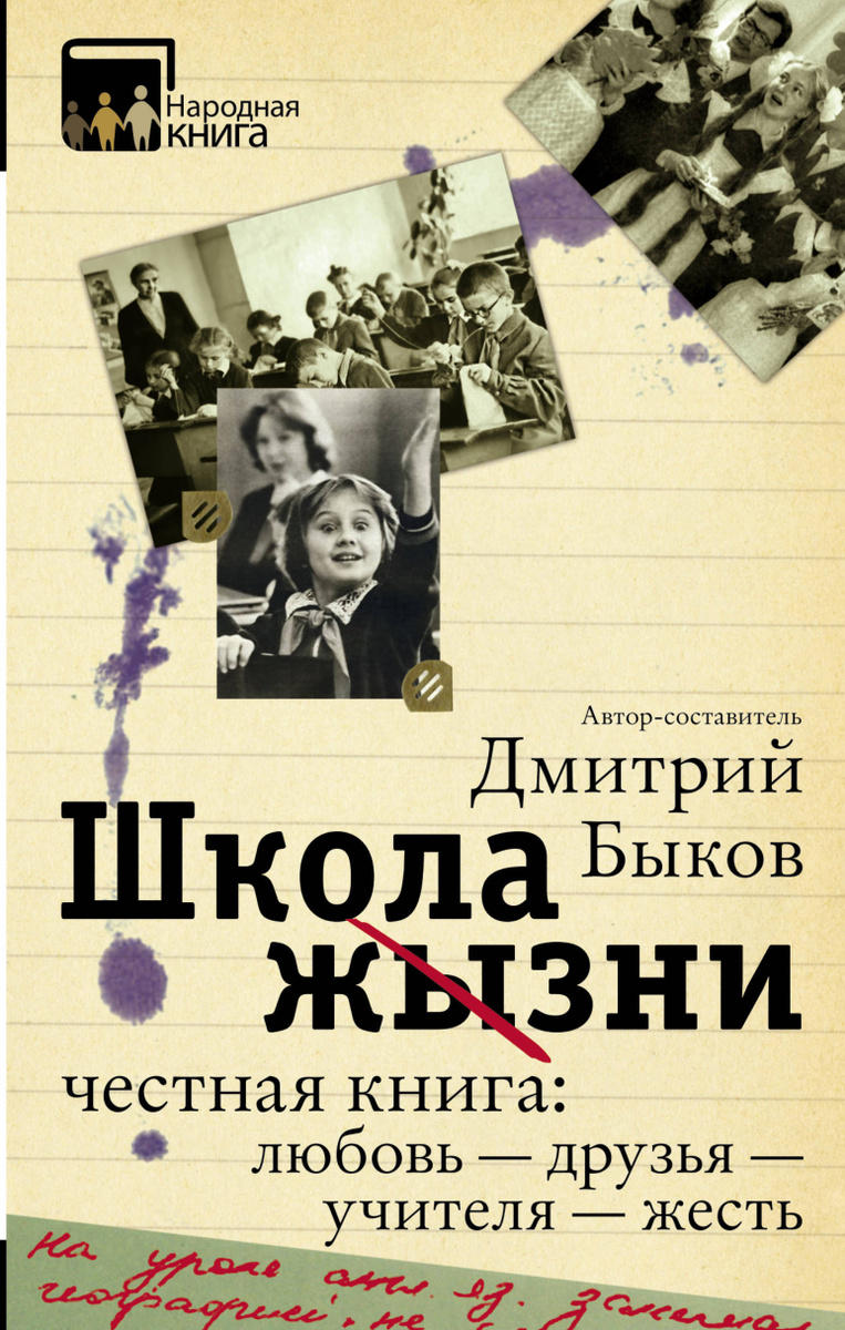 Школа жизни | Быков Дмитрий Львович #1