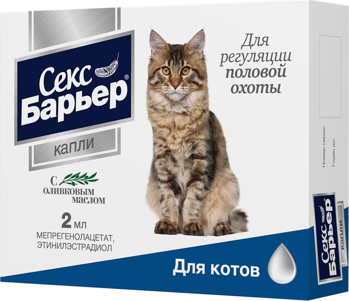 Капли Секс-Барьер, для котов, Астр710033, 2 мл #1