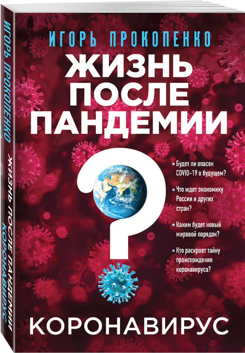 Коронавирус: Жизнь после пандемии | Прокопенко Игорь Станиславович  #1