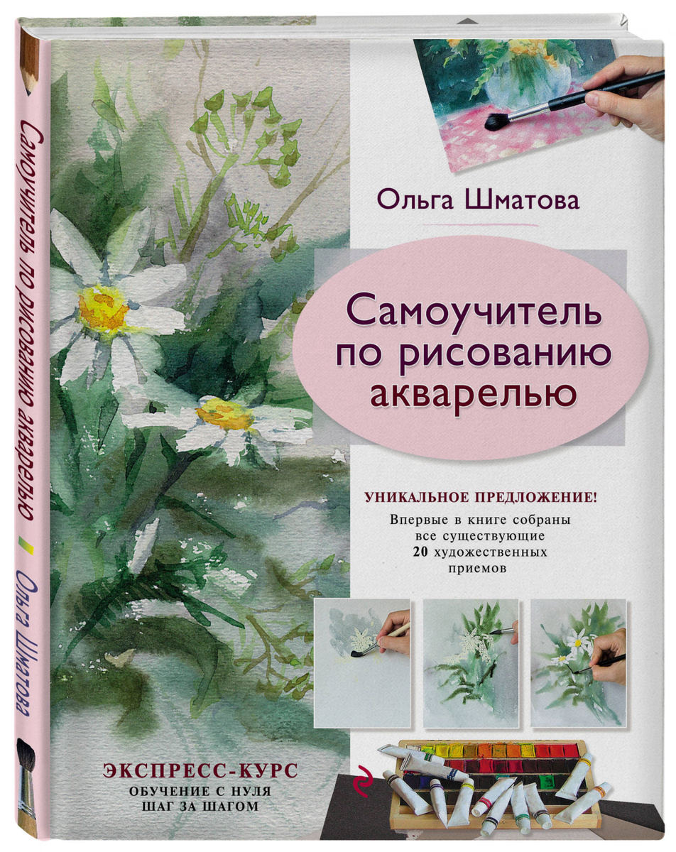 (2020)Самоучитель по рисованию акварелью   Шматова О. В. #1