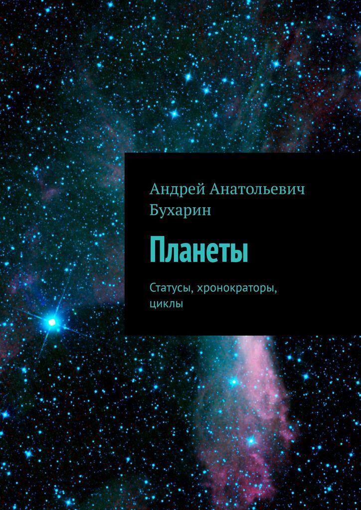 Планеты #1