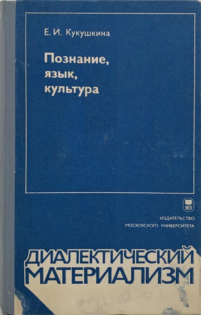 Познание, язык, культура #1