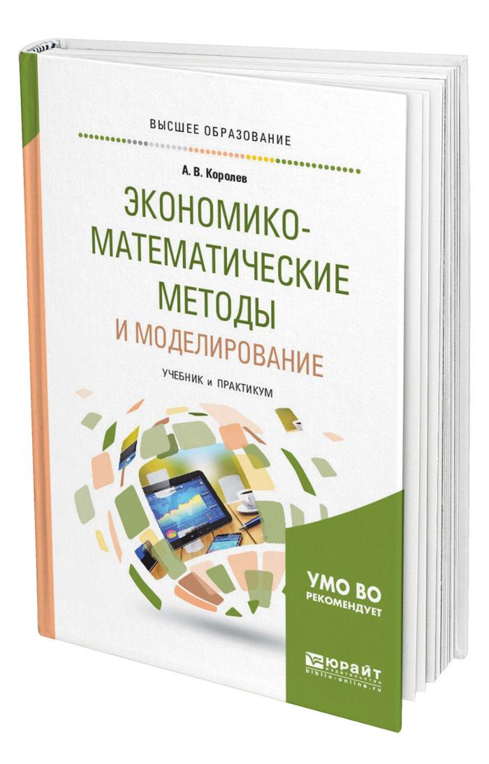 Экономико-математические методы и моделирование #1