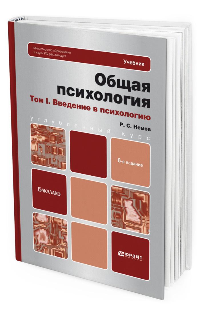 Общая психология в 3 томах. Том I. Введение в психологию #1