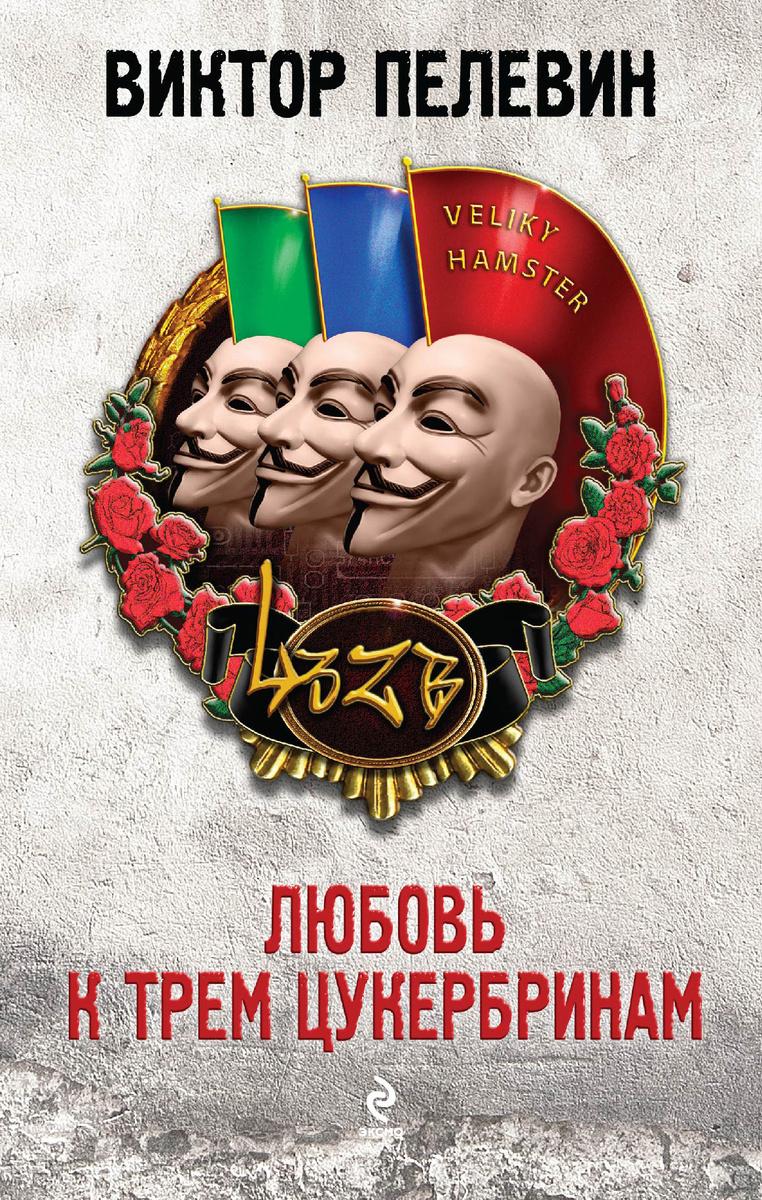 Любовь к трем цукербринам   Пелевин Виктор Олегович #1