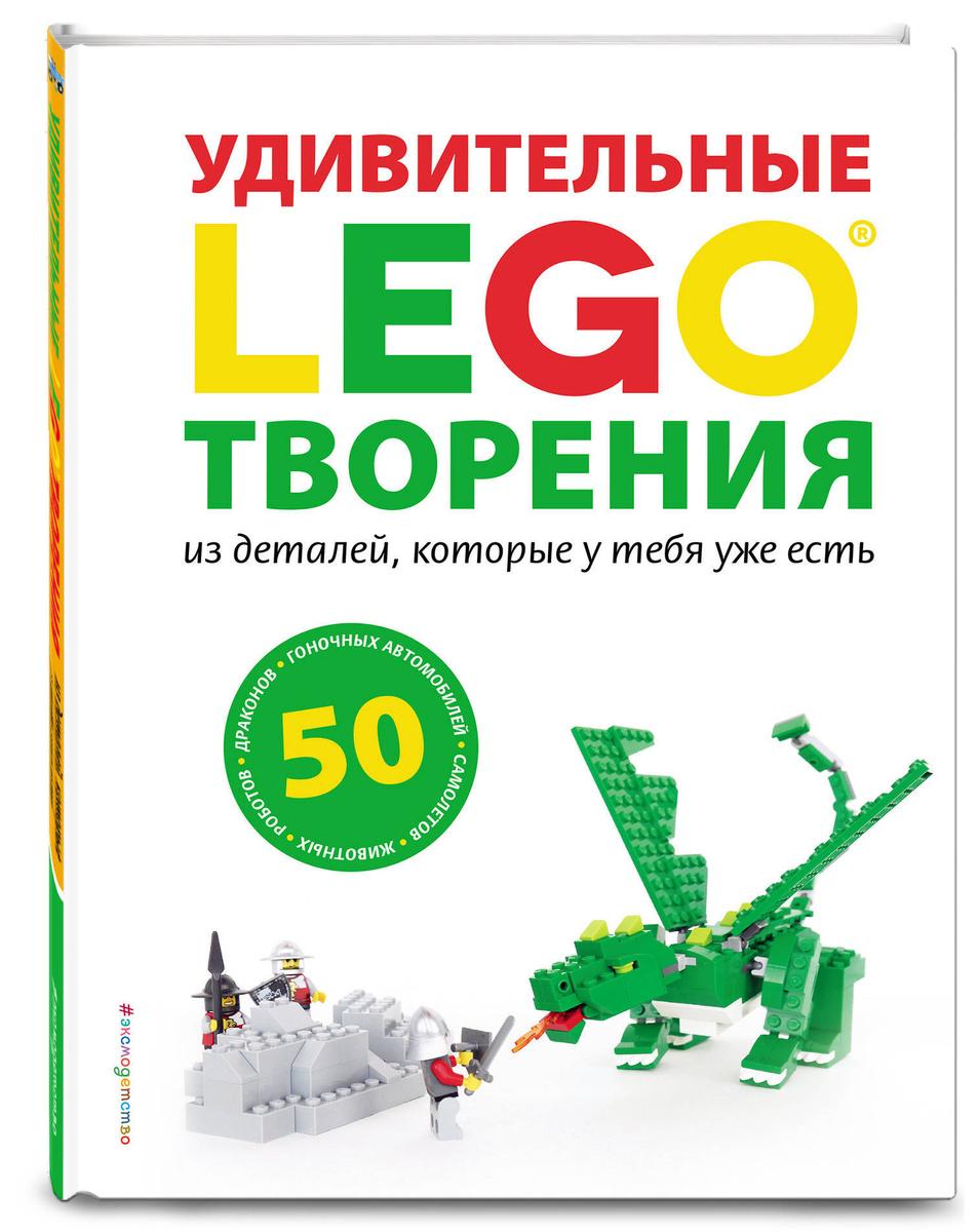 LEGO Удивительные творения   Нет автора #1