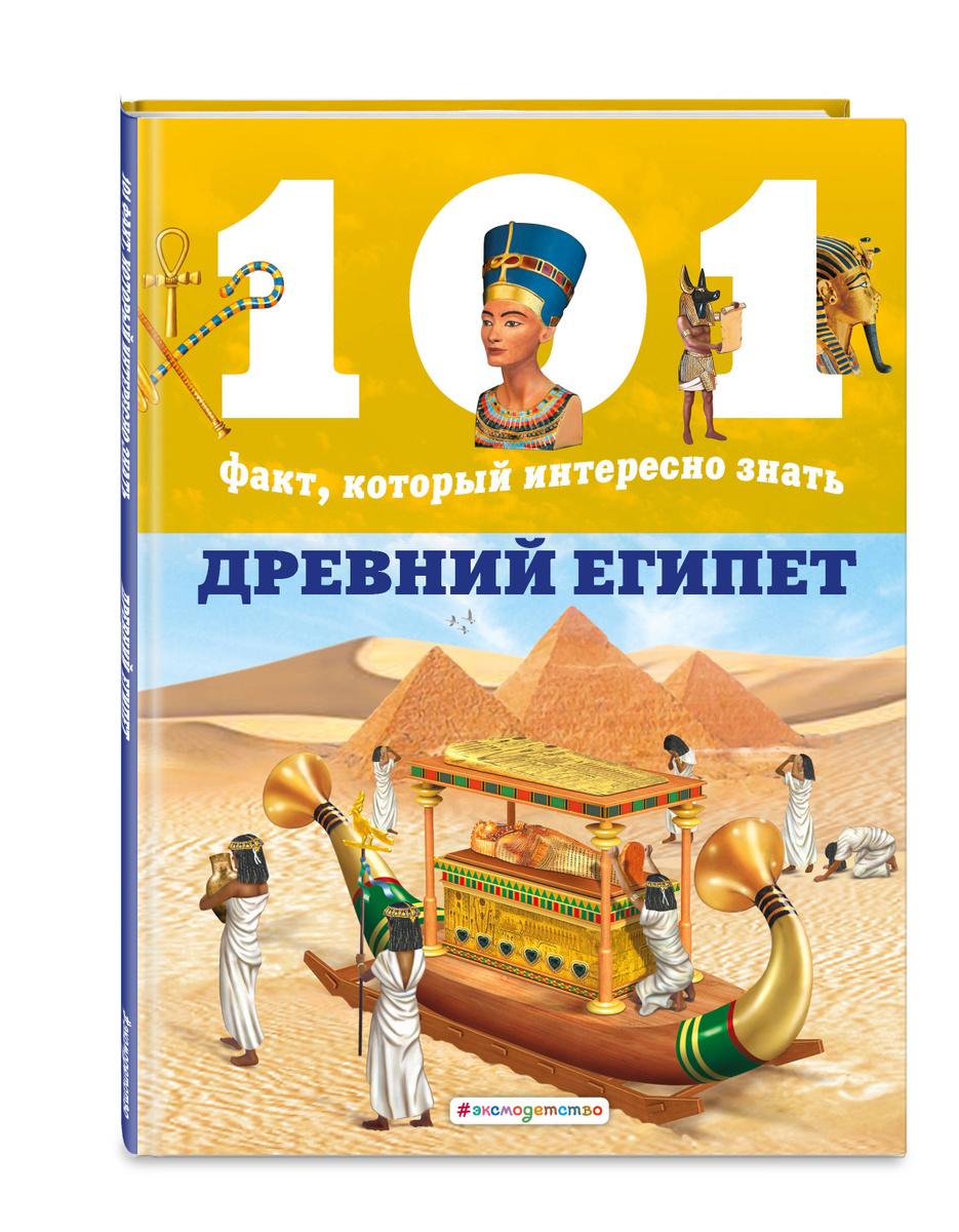 Древний Египет / Egipto | Талавера Эстель, Домингес Нико #1
