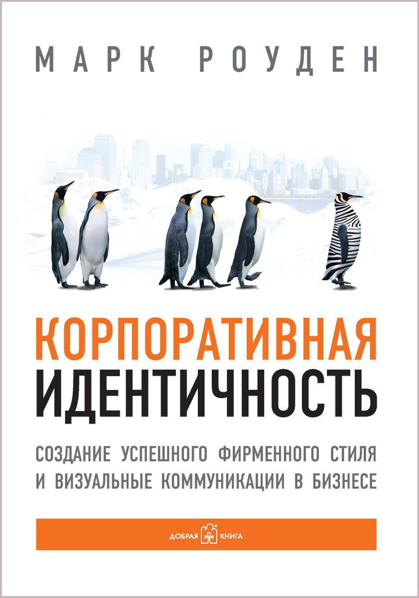 Корпоративная идентичность. Создание успешного фирменного стиля и визуальные коммуникации в бизнесе | #1