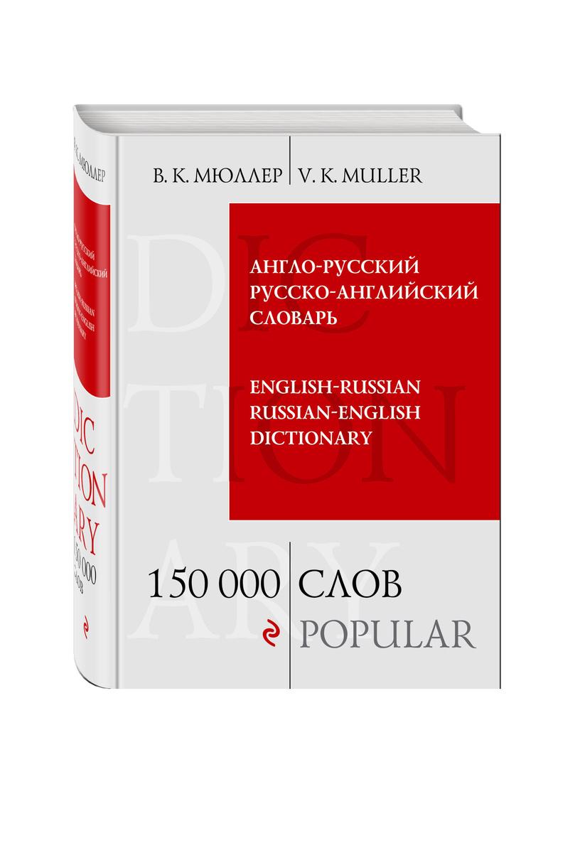 Англо-русский русско-английский словарь. 150 000 слов   Мюллер Владимир Карлович  #1