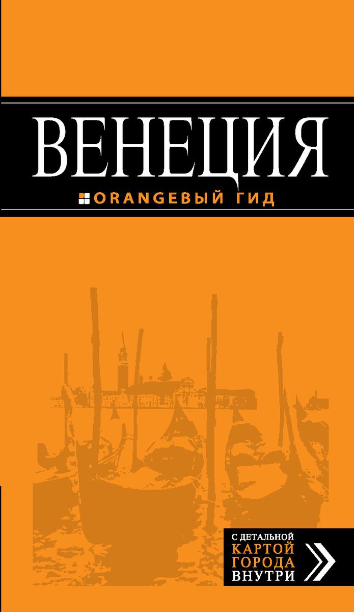 (2014)Венеция: путеводитель + карта. 4-е изд., испр. и доп.   Нет автора  #1