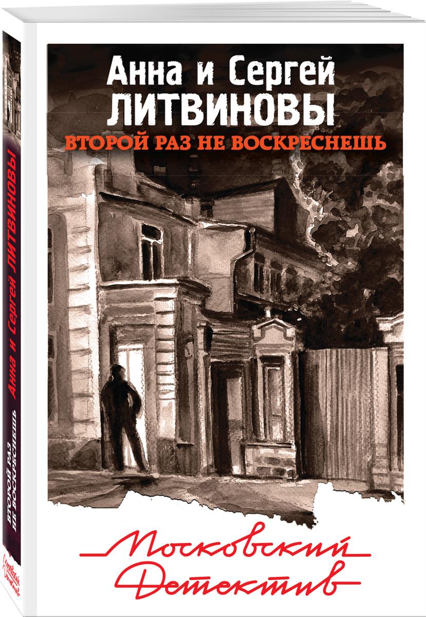 Второй раз не воскреснешь | Литвинов Сергей Витальевич #1
