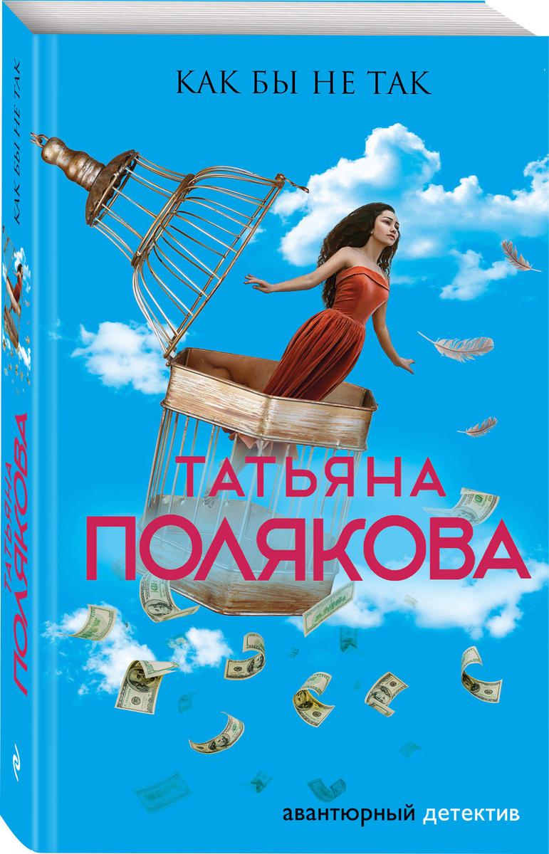 Как бы не так | Полякова Татьяна Викторовна #1