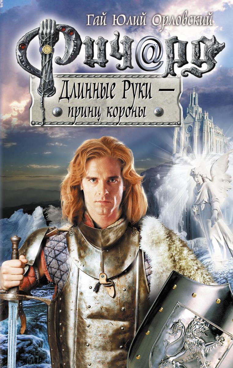 Ричард Длинные Руки - принц короны | Орловский Гай Юлий #1