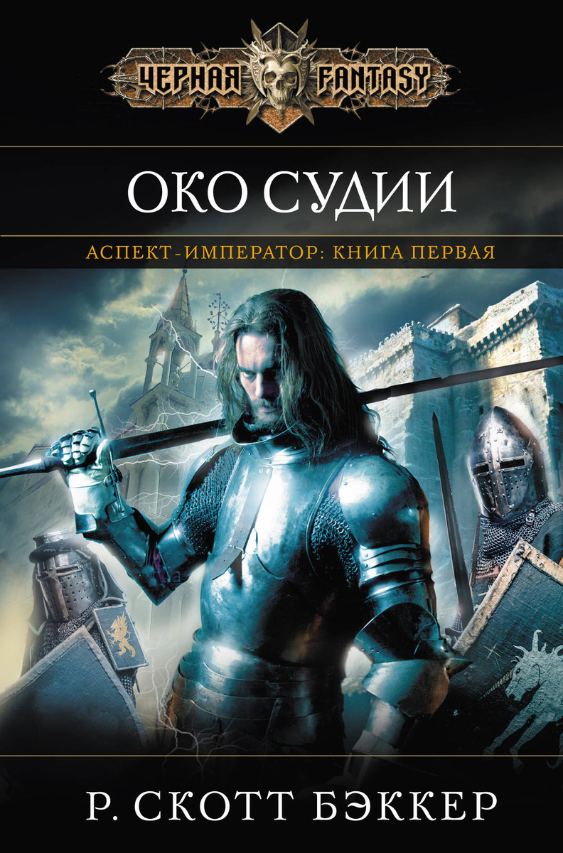 (2013)Аспект-Император. Книга первая. Око Судии / The Judging Eye | Бэккер Р. Скотт  #1