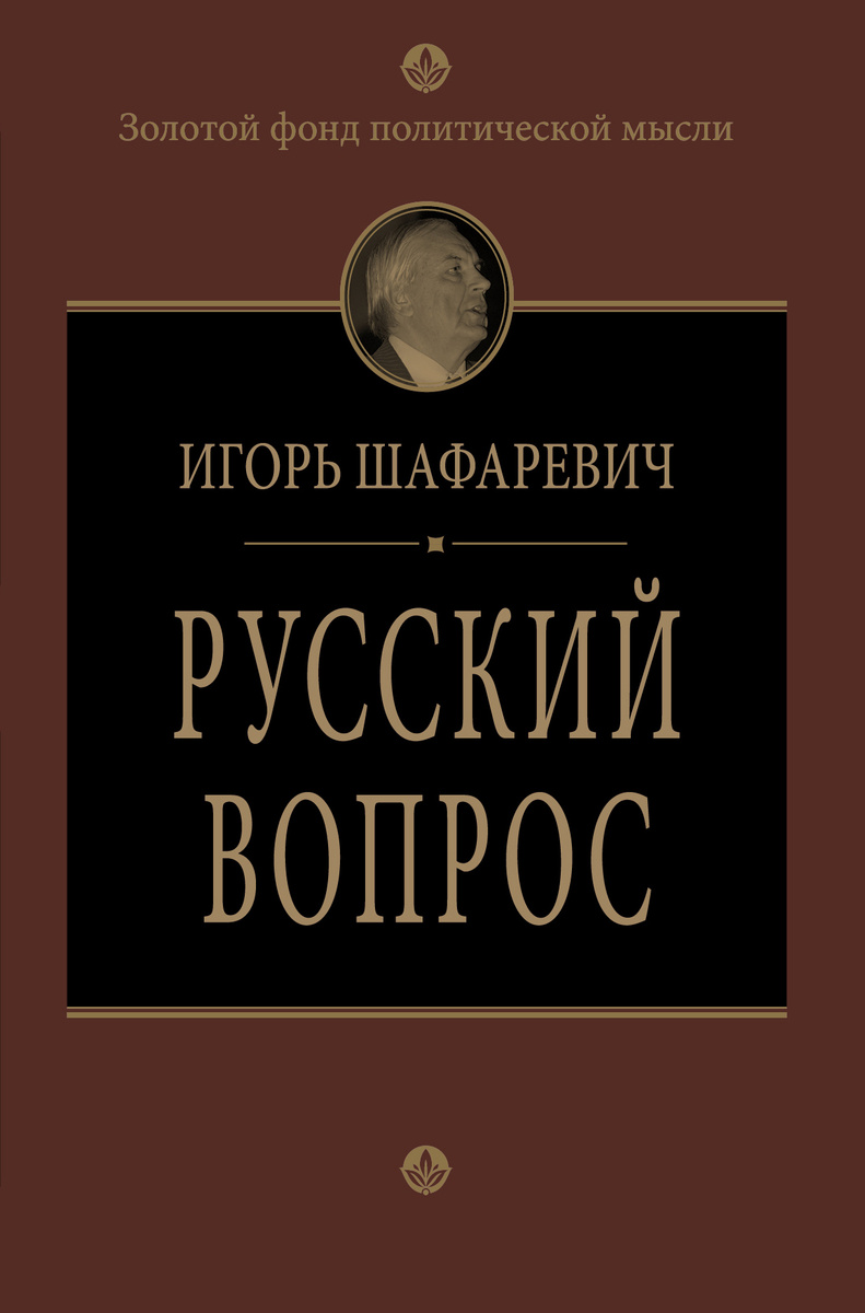 Русский вопрос   Шафаревич Игорь Ростиславови #1