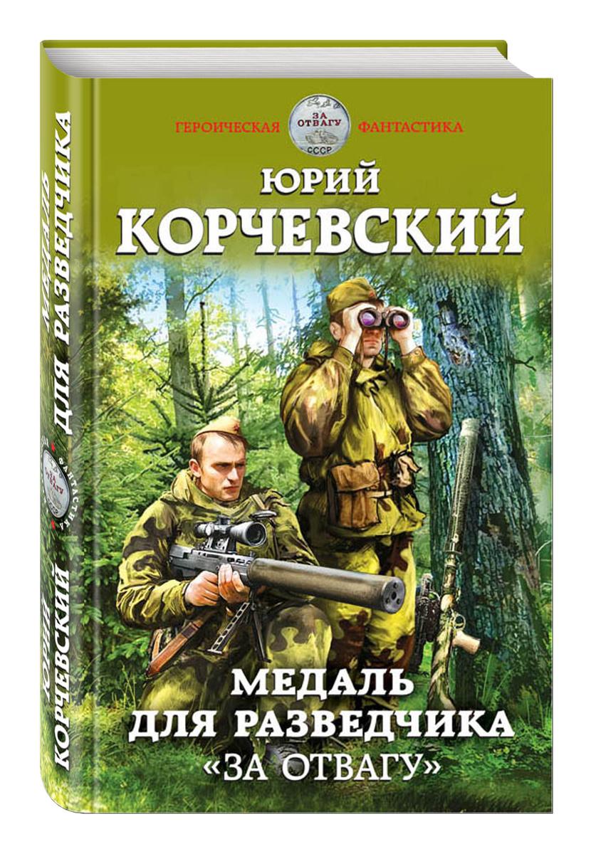 Медаль для разведчика. «За отвагу» | Корчевский Юрий Григорьевич  #1