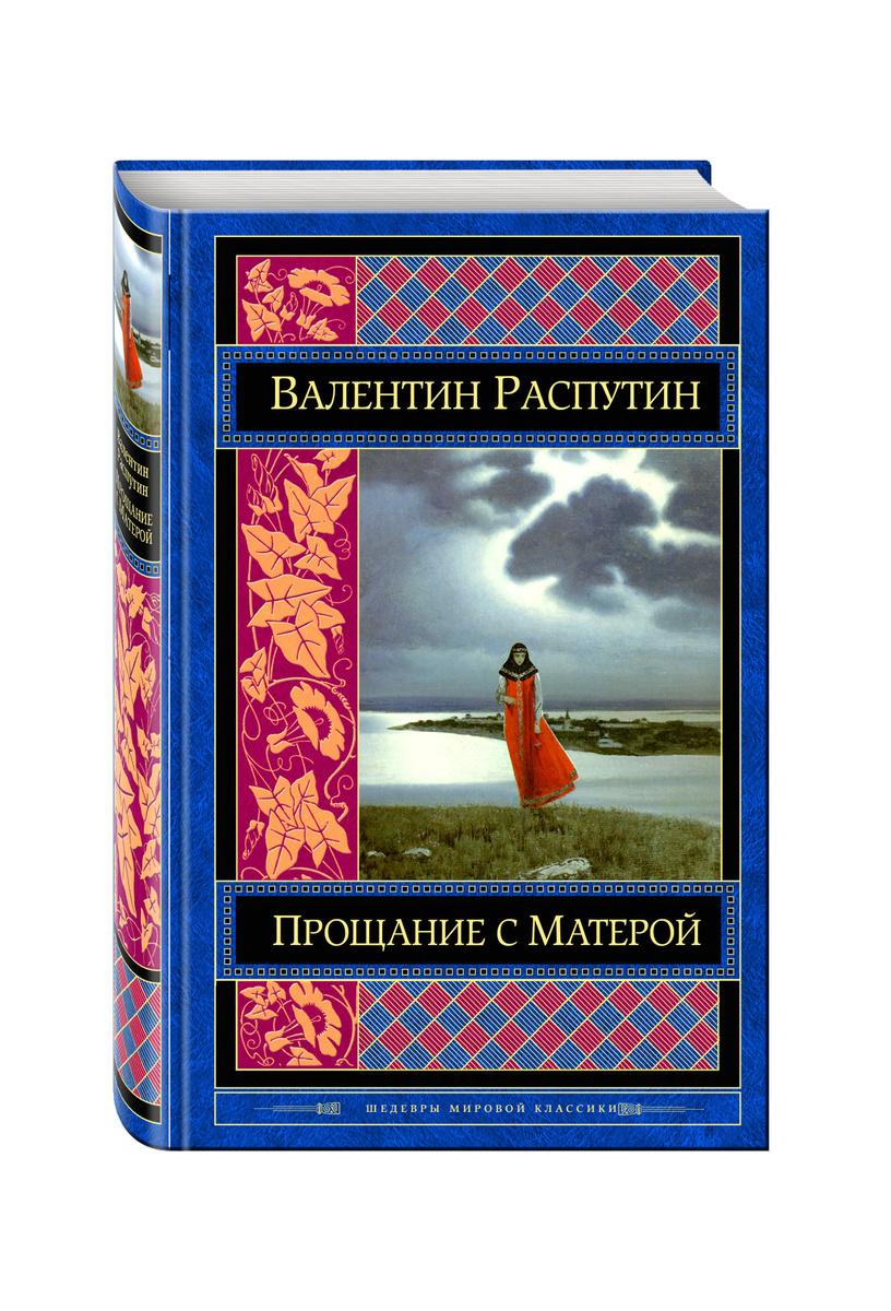 Прощание с Матерой | Распутин Валентин Григорьевич #1