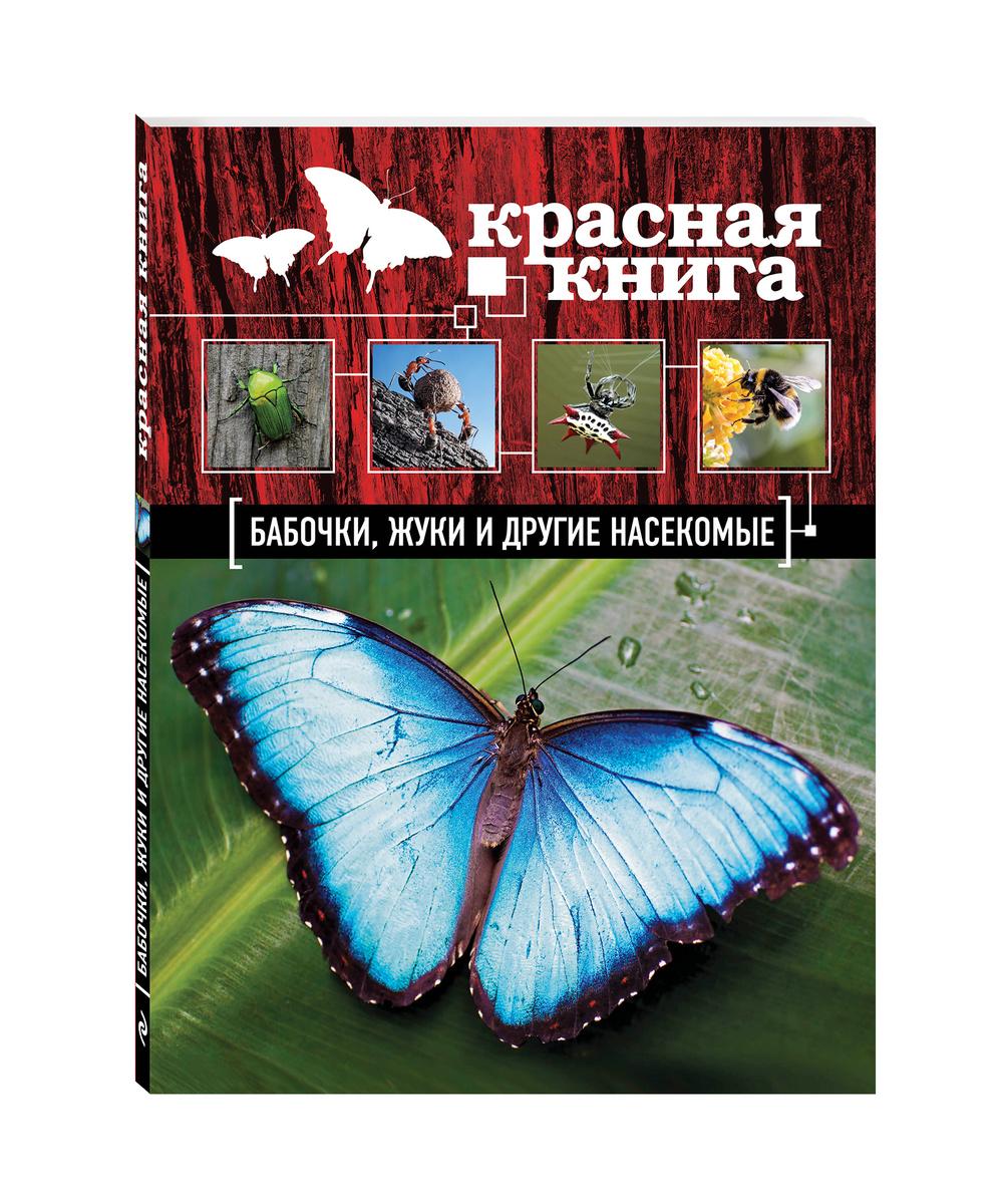 Красная книга. Бабочки, жуки и другие насекомые | Харькова Ольга Юрьевна  #1