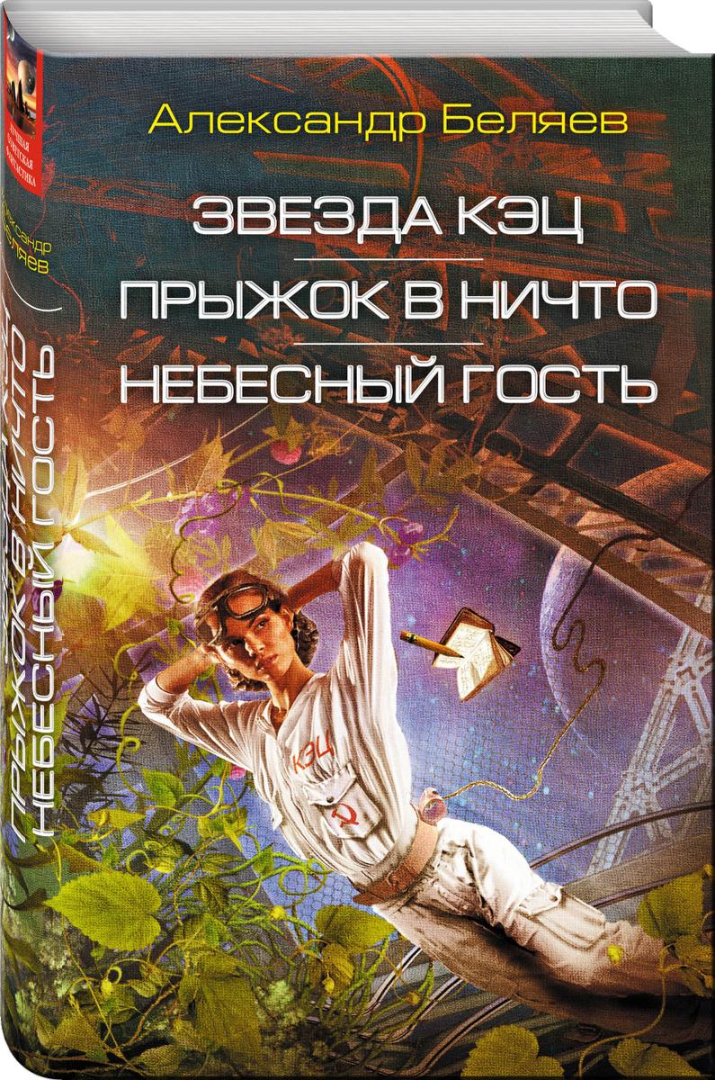 Звезда КЭЦ. Прыжок в ничто. Небесный гость   Беляев Александр Романович  #1