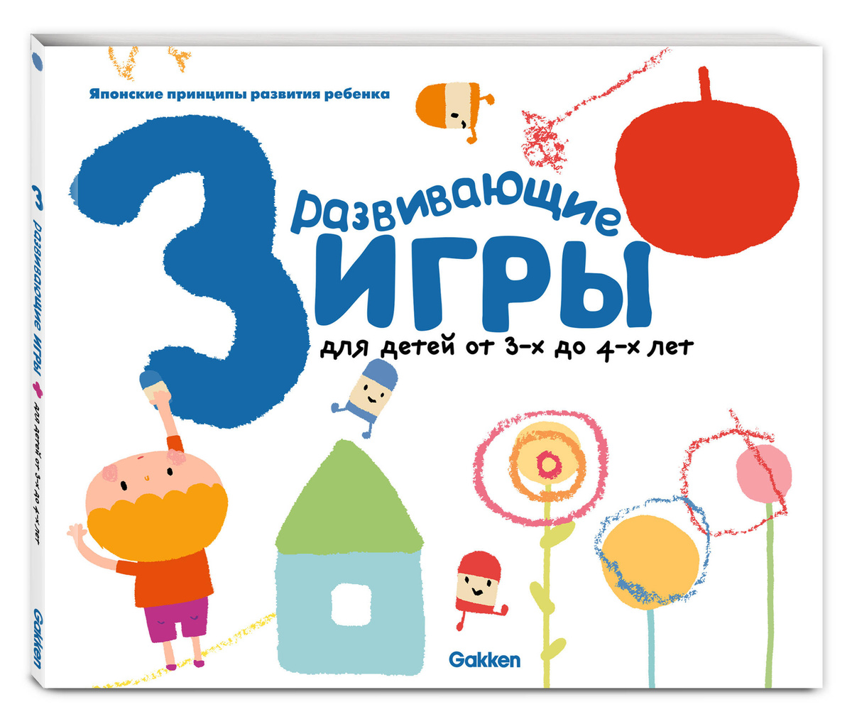 Gakken. Развивающие игры для детей от 3-х до 4-х лет (с наклейками) | Нет автора  #1