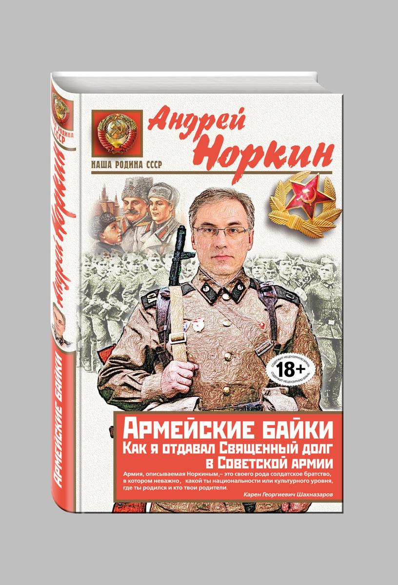 Армейские байки. Как я отдавал Священный долг в Советской армии | Норкин Андрей Владимирович  #1