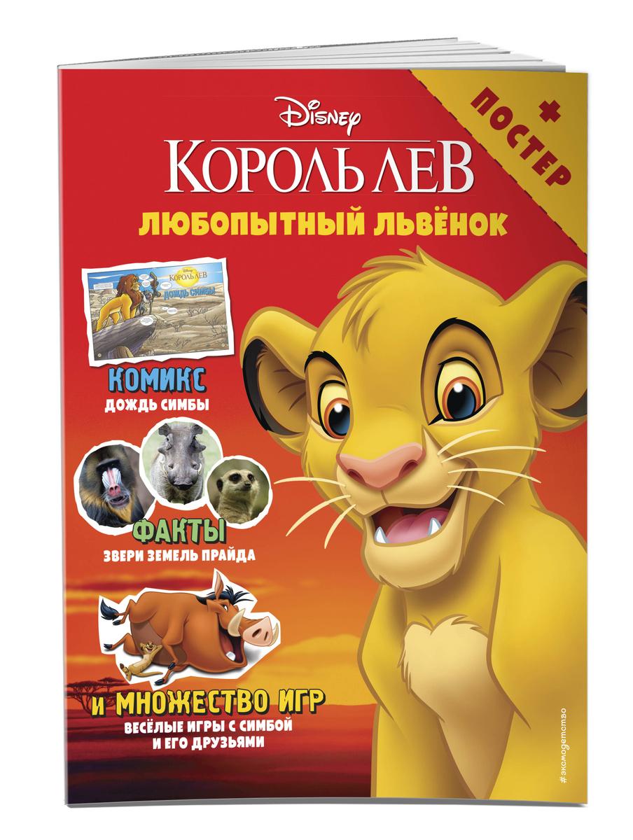 Любопытный львёнок. Игры и комиксы (+ постер) | Нет автора  #1
