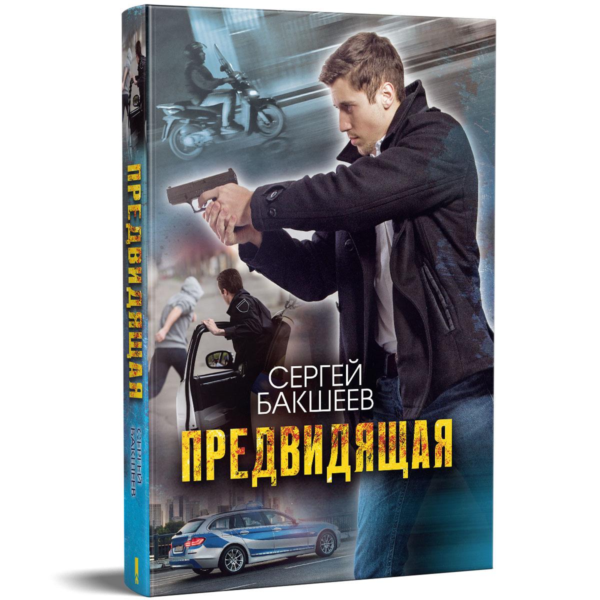 Предвидящая | Бакшеев Сергей Павлович #1