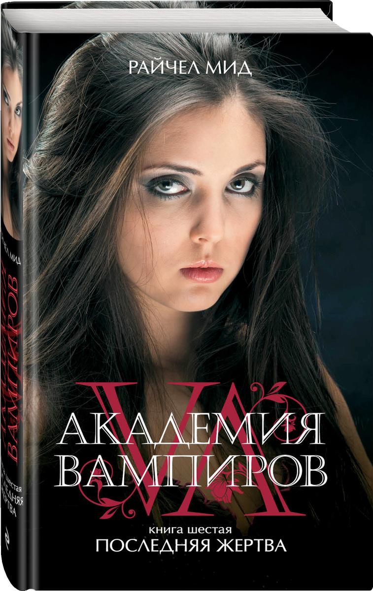Академия вампиров. Книга 6. Последняя жертва | Мид Райчел  #1