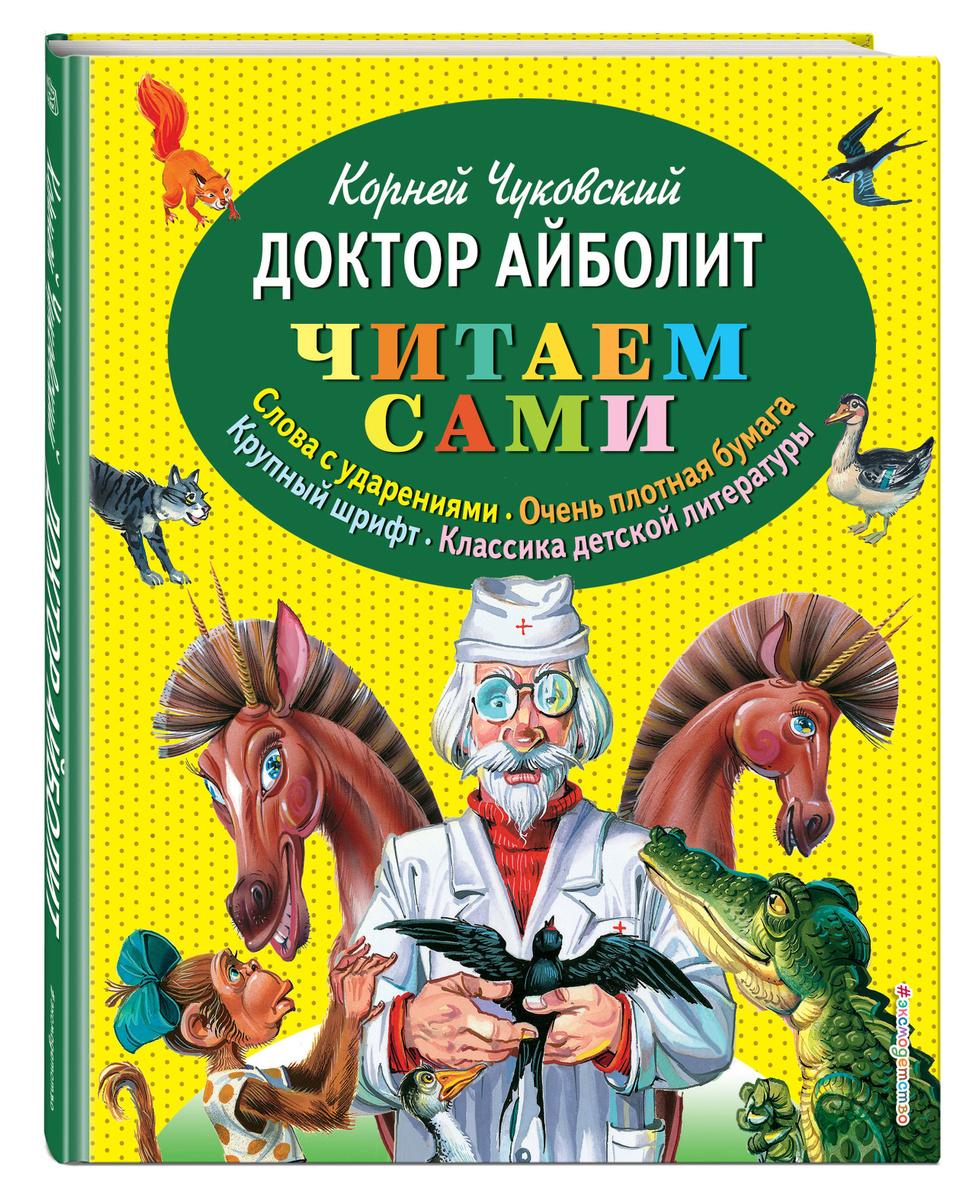 Доктор Айболит (ил. В. Канивца) | Чуковский Корней Иванович  #1