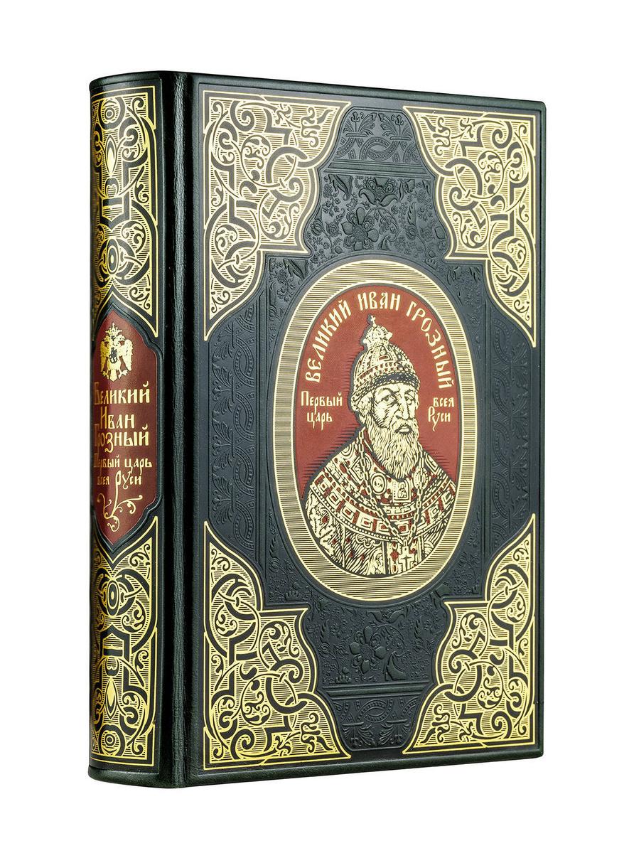 Великий Иван Грозный. Первый царь всея Руси. Коллекционное издание отпечатано лимитированным тиражом #1