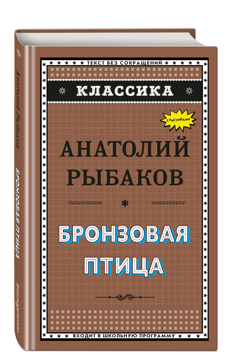 Бронзовая птица (ил. Г. Мацыгина) | Рыбаков Анатолий Наумович  #1