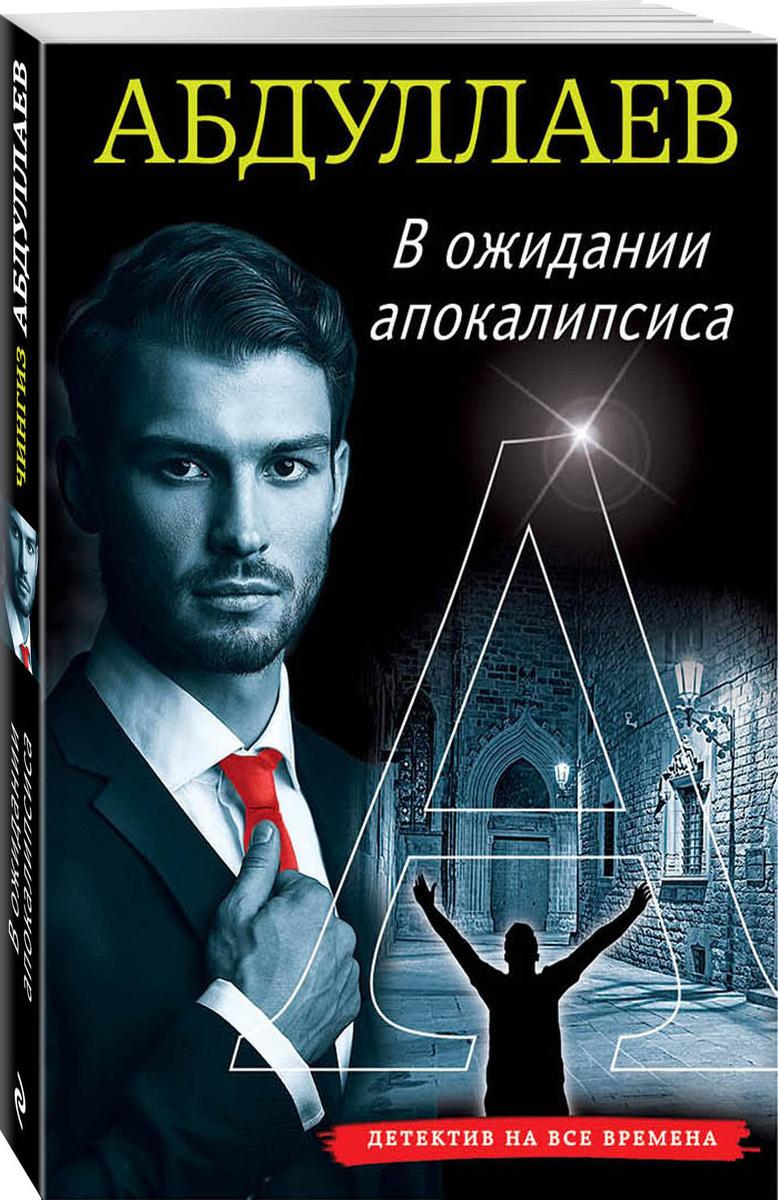 В ожидании апокалипсиса | Абдуллаев Чингиз Акифович #1