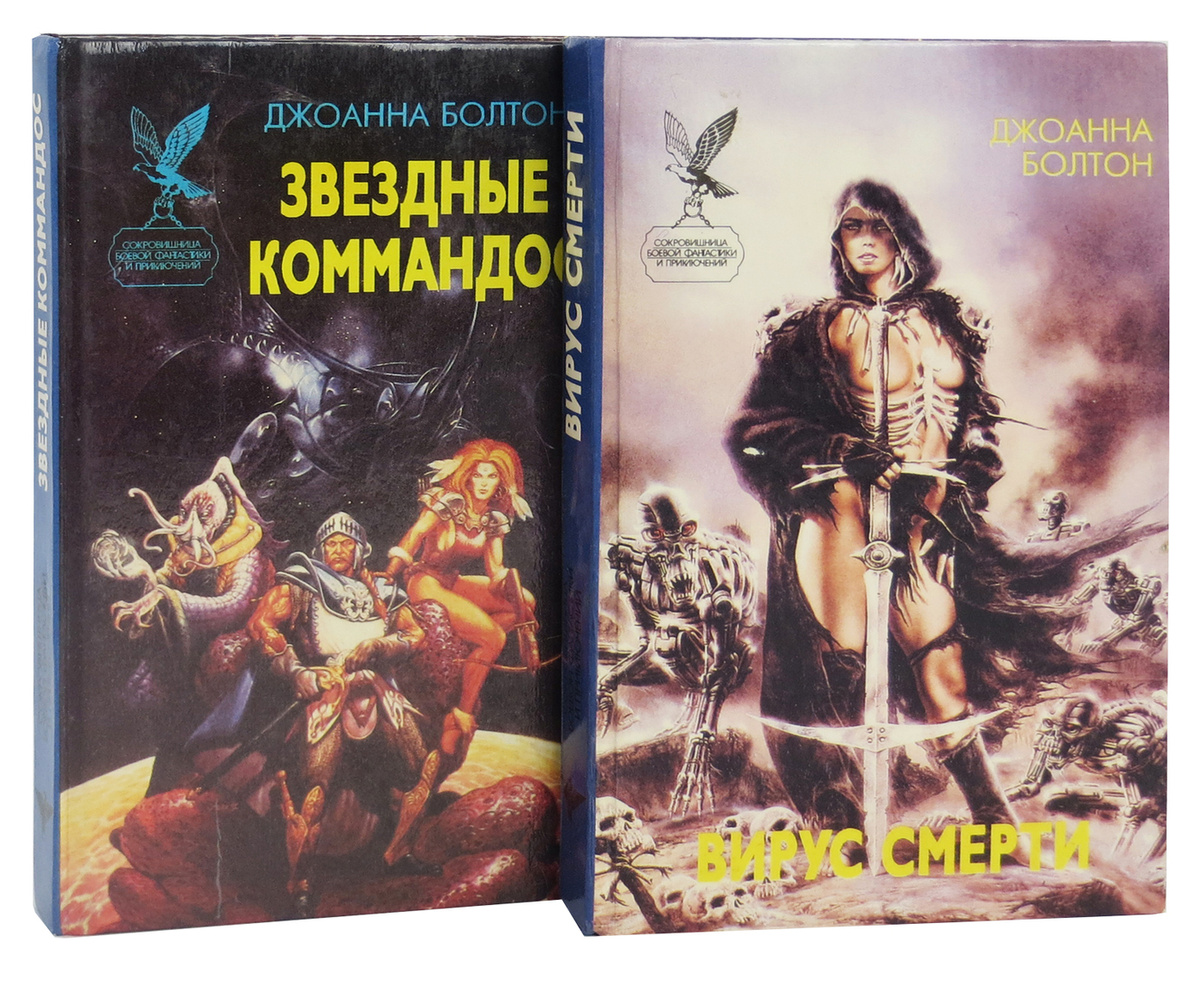 """Джоанна Болтон. Цикл """"Вселенная Федерации Правящих Домов Земли"""" (комплект из 2 книг)  #1"""