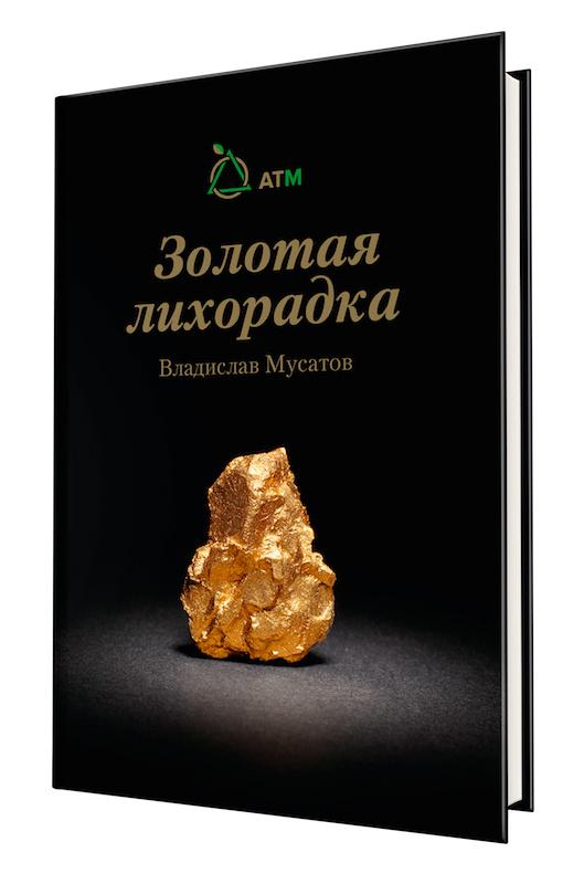 Золотая лихорадка. Книга о законах денег и о том, почему вокруг денег разгораются всегда страсти  #1
